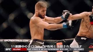 日本時間12月3日(日)開催、UFC 218のメインイベントでフェザー級王者...