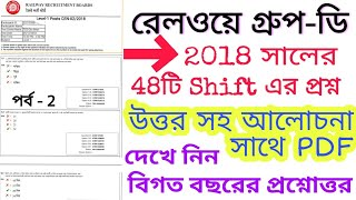 RRB Group-D previous year (2018) question in Bengali PDF    2018 Group D all shift GK Question Paper