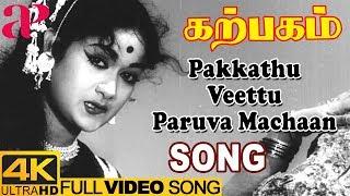 Savitri Hit Song | Pakkathu Veettu Paruva Machaan Full Song 4K | P Susheela | Vaali | Karpagam