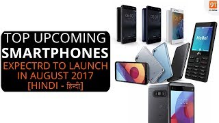 Top upcoming smartphones expected to launch in august 2017 in india hindi हिन्दी