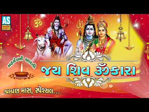 shiv-aarti-||-om-jai-shiv-omkara-||-shravan-maas-special-song-2019-||-har-har-mahadev-||-ashok-sound