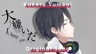 夢追翔 MV「大嫌いだ」(Kakeru Yumeoi - I .... You)