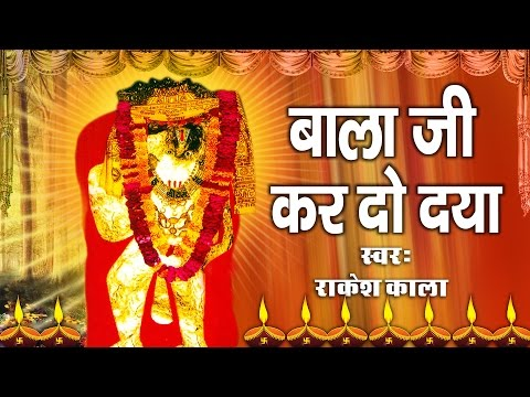 Balaji Kar Do Daya % Superhit Bala Ji Bhajan 2017 % Devotional Hd Video Song % Bhakti Bhajan Kirtan