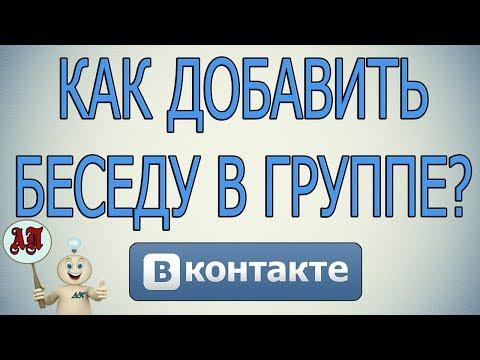 Как создать беседу в группе Вк (Вконтакте)?