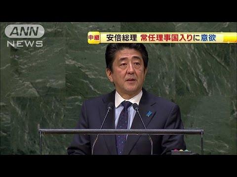 安倍総理 国連演説「常任理事国」入りに意欲(14/09/26)