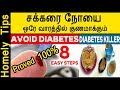 How to Cure Diabetes Naturally in Tamil |  Natural remedy for Sugar patients