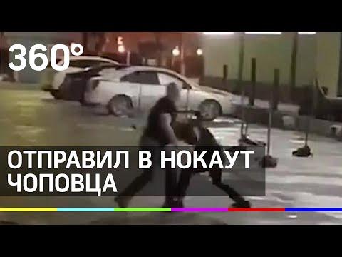 Бойцовский клуб в Подольске: посетитель ресторана отправил в нокаут ЧОПовца