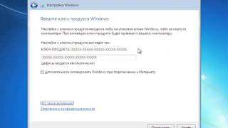 2.6.2. Установка Windows 7 (часть 2)