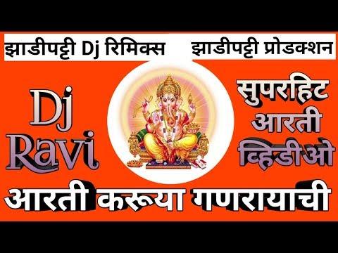 New Marathi Hit Aarti Gajar Karuya Gaurisutacha Nadi Song Mix By Dj RAVI   ZP ZADIPATTI PRODUCTION 