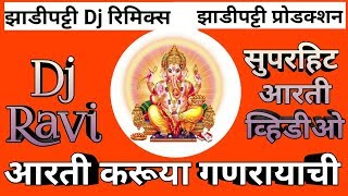 New Marathi Hit Aarti Gajar Karuya Gaurisutacha Nadi song Mix by Dj RAVI | ZP ZADIPATTI PRODUCTION|