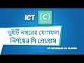 Sum of 2 Numbers Using C Program HSC ICT By Mohammad Ali Nijhoom