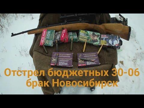 Отстрел патронов 30-06 (бюджетных) на кучность, брак Новосибирск