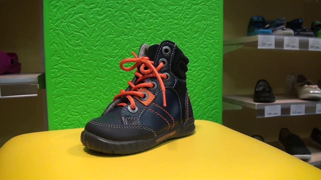 8f041d1557645b Детские ботинки Котофей 152105-32 для мальчиков купить в г.Киев в интернет  магазине kotofey.net.ua