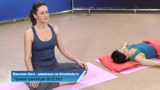 ЖЕНСКАЯ йога - ШАВАСАНА  техника для расслабления | Прямая трансляция урока 09.02.2017!