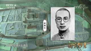 《国宝档案》 20190930 星火燎原——收不到的家书| CCTV中文国际