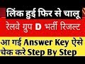 RRB Group D result, answer keys released; check here, railway group d answer key aa gai