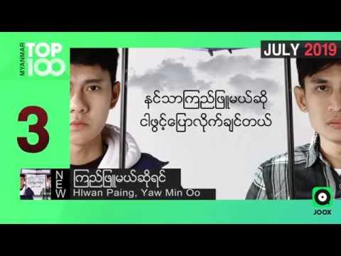JOOX Myanmar Top 100 Chart July 2019