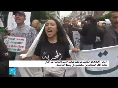 حراك -جمعة الرحيل- في الجزائر: أنباء عن توتر قرب قصر الرئاسة في المرادية  - نشر قبل 2 ساعة