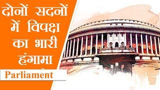 Parliament। संसद में विपक्ष का हंगामा जारी, दोनों सदन की कार्यवाही स्थगित। Monsoon Session Update