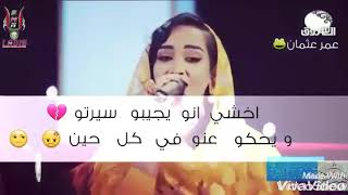 مقاطع مميزة من الاغاني السودانية