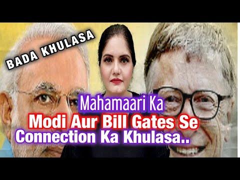 Kya Hai Iss Mahamaari Ka Bill Gates Aur Modi Se Connection..Bada Khulasa..!!