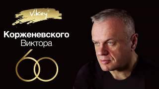 К 60-летию Корженевского Виктора!