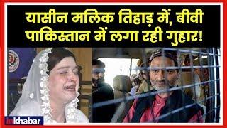 Kashmir separatist leader Yasin Malik's wife Mushaal Hussein Mullick press conference in Lahore