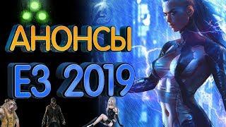 Самые ожидаемые показы (анонсы) на E3 2019