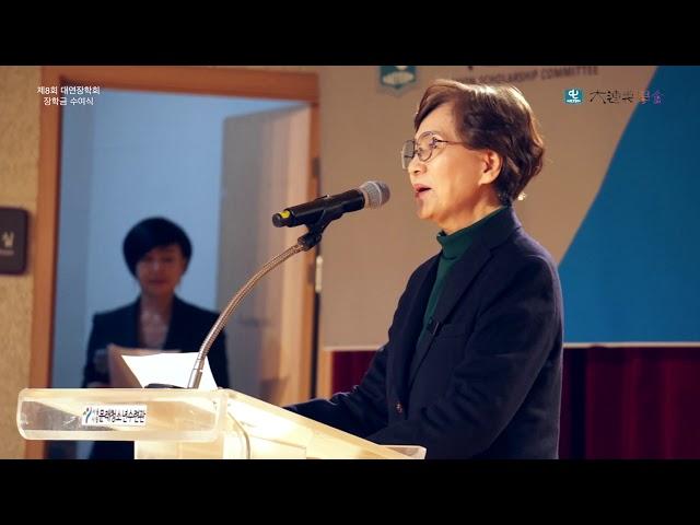 2018년 제8회 대연장학회 장학금 수여식