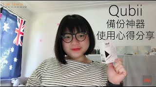 Qubii 懶人備份神器 使用心得分享 Qubii Auto Backup while charging!