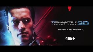 Терминатор 2: судный день в 3D FullHD | Трейлер с Джеймсом Кэмероном | 24 августа 2017 в кино