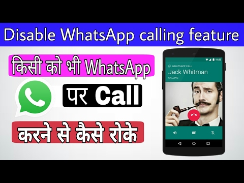 How to Block someone to calling you on WhatsApp,