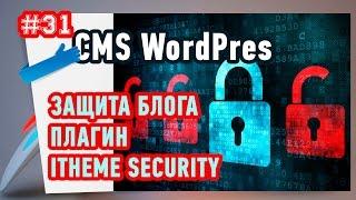 видео [WP инструкция #2] Что делать, если взломали Wordpress?