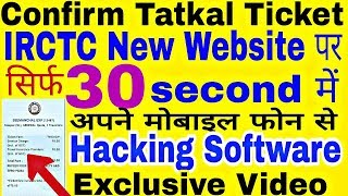 How To Book 100% Confirm tatkal ticket by mobile phone|| IRCTC new Website Auto Fill Software 2018