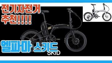 전기자전거 추천 엘파마 스키드 (19kg)