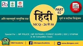 P/2 - हिंदी व्याकरण - 26 - 50 Important MCQ | Hindi Grammar for MPSI, UPSI, Vyapam, SSC, Railway,