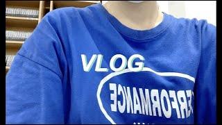 Vlog) 나의 방학생활1탄   토익공부, 도서관공부,…