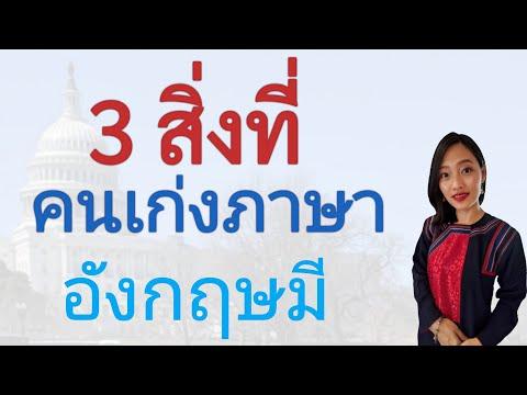 3 สิ่งที่ คนเก่งภาษาอังกฤษมี   เรียนภาษาอังกฤษ   Jaaey Nita