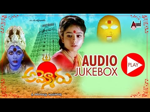 Ammoru | Full Songs JukeBox | Soundarya, Ramyakrishna | Telugu Old Devotional Songs