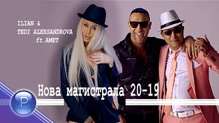 iLIYAN & TEDI ALEKSANDROVA ft. AMET - NOVA MAGISTRALA  (BASS BOOSTED)