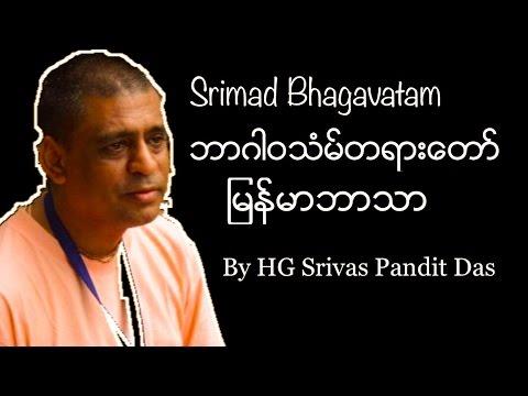 Srimad Bhagavatam 9.5.6 Myanmar Class @ Iskcon Myanmar
