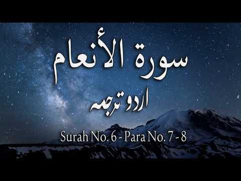 Surah No 6 | Surah Al Anaam With Urdu Translation Only | Urdu Translation