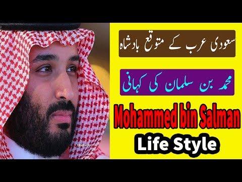 Mohammed bin Salman Al Saud story - personal life - Lifestyle | Saudi Arabia | Urdu/Hindi