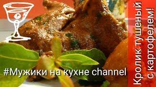 Кролик тушеный с картофелем! Смотреть видео рецепты!