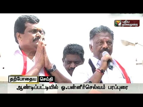 Live: O. Panneerselvam speech at election campaign at Andipatti, Theni district