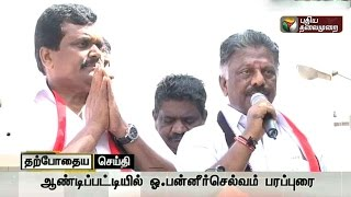 O.Panneerselvam speech at election campaign at Andipatti, Theni district