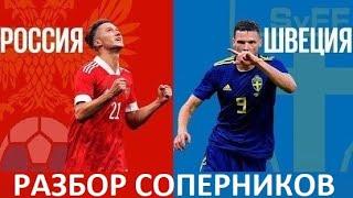Сборная России обыграет Швецию