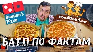 Доставка пиццы FoodBand против Доминос | Батл по фактам...