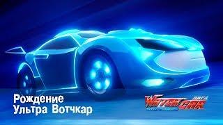 Скачать Лига WatchCAR Сезон 2 Эпизод 48 Рождение Ультра Вотчкар