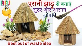 DIY Room Decor Craft Idea || DIY art and craft || Best out of waste Broom